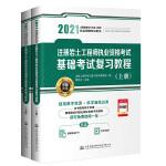 正版2021年版注册岩土工程师执业资格考试基础考试复习教程 曹纬浚 注册岩土工程师基础考试教程教材上