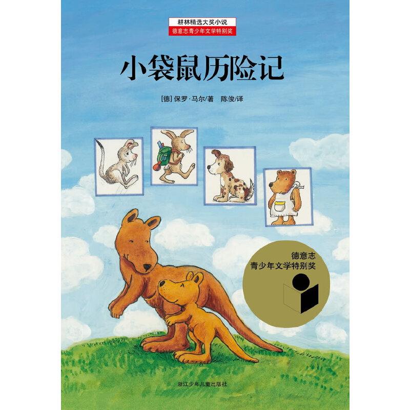 耕林精选大奖小说——小袋鼠历险记