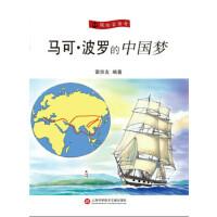 探险家传奇丛书:马可・波罗的中国梦
