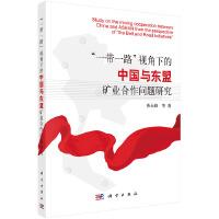 """""""一带一路""""视角下的中国与东盟矿业合作问题研究"""