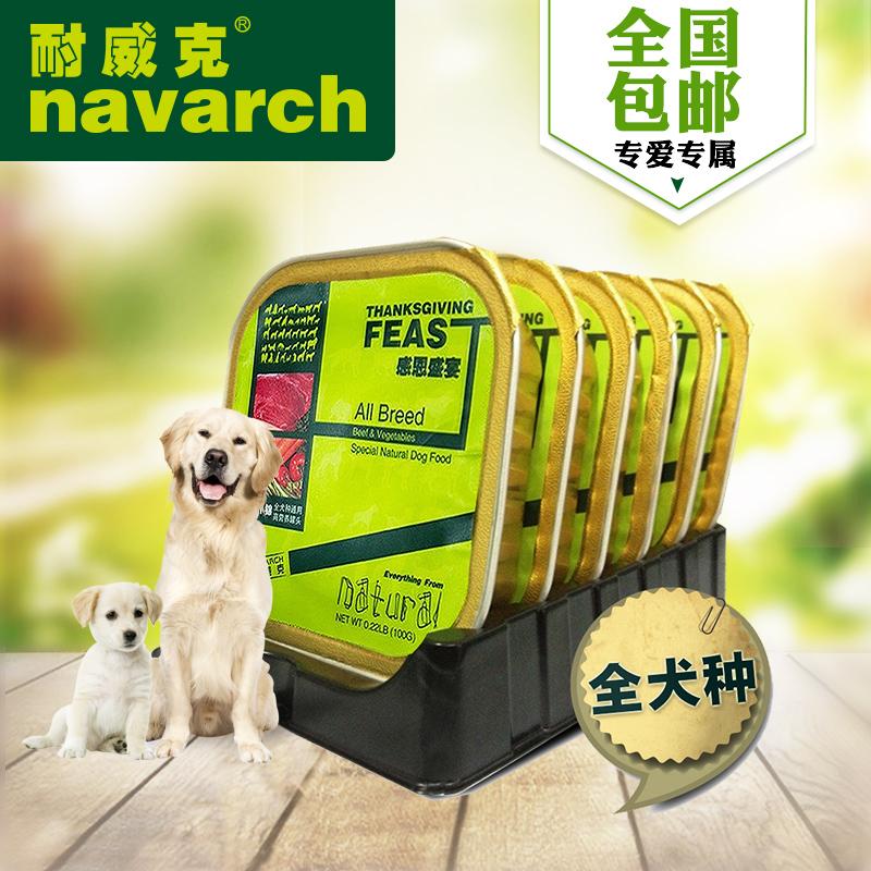 耐威克全犬种狗罐头 100g*6盒 宠物零食品 狗湿粮 狗零食全国包邮 满199-20
