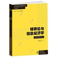正版 博弈论与信息经济学 当代经济学系列丛书 当代经济学教学参考书系 涵盖子对策均衡 序贯均衡 贝叶斯均衡 对策模型