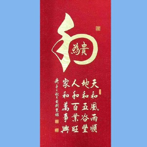北京华夏兰亭书画院院士,客座教授,中国书画家协会会员刘双禄(和为贵)20