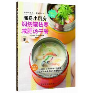 随身小厨房:焖烧罐祛寒减肥汤午餐