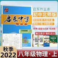 新2020春启东中学作业本八年级物理下册(BS)北师版初中初二八年级物理练习册学习必备
