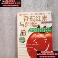 【二手旧书9成新】番茄红素与肿瘤9787801413376