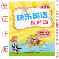快乐英语课时通三年级下册闽教版英语同步练习鹭江出版社下册