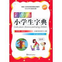 彩图版小学生字典(32开)