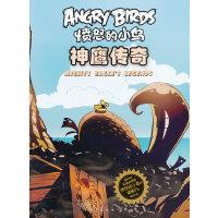 愤怒的小鸟:神鹰传奇(漫画演绎风靡全球的愤怒的小鸟和猪猪们的捣蛋生活)