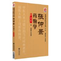 张仲景药物学(第3版)(张仲景医学全集) 周祯祥,李晶晶 中国医药科技出版社