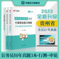 贵州省公务员考试真题试卷 贵州省公务员考试2022真题 贵州省考真题 行测申论历年真题试卷 贵州公务员考试2021省考题