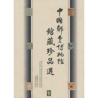 中国邮票博物馆:馆藏珍品选