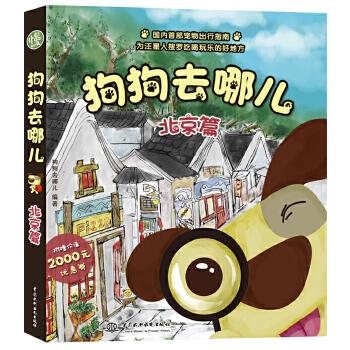 狗狗去哪儿北京篇 国内首部宠物出行指南,为汪星人搜罗吃喝玩乐的好地方.随书附赠价值2000元优惠券