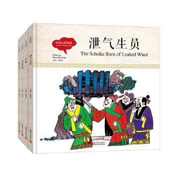 幼学启蒙·中国古代笑话(中英对照全四册精装版) (汉英双语对照精美绘本,全国优秀少儿读物一等奖、国家图书奖。一本书让孩子学贯中西。)
