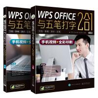 WPS OFFICE与五笔打字 2合1 wps教程书籍 办公软件office word excel教程书籍 电脑五笔打