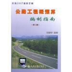 公路工程概、预算编制指南(第二版)