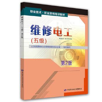 维修电工(五级)第2版职业技术职业资格培训教材