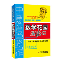 中国科普名家名作・趣味数学专辑(典藏版)――数学花园漫游记