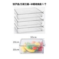 冰箱收纳盒放装水饺的托盘冻饺子多层神器冷冻速冻馄饨家用大容量 饺子盒/3 层3 盖+冰箱收纳盒1个(放水果蔬菜)