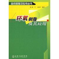 【旧书二手书9成新】环氧树脂及其应用/合成树脂及应用丛书 陈平,王德中 9787502551544 化学工业出版社