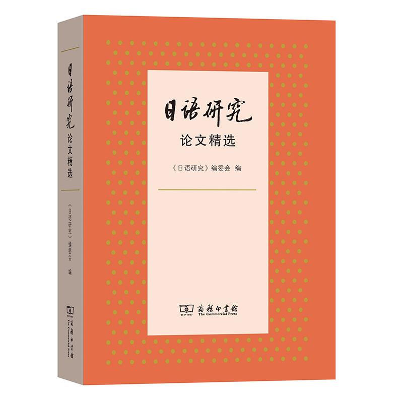 日语研究论文精选