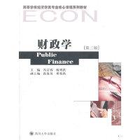 财政学(第三版)――高等学校经济学类专业核心课程系列教材