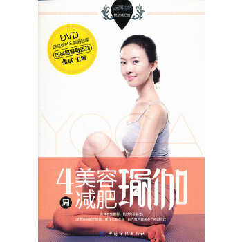 4周美容减肥瑜伽(仅适用PC阅读)