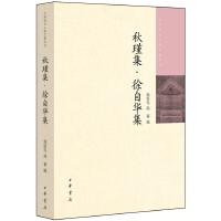 秋瑾集・徐自华集(中国近代人物文集丛书)