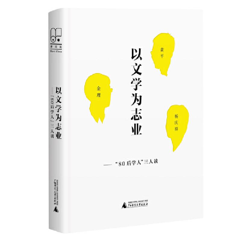"""新民说·以文学为志业——""""80后学人""""三人谈"""