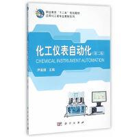 化工仪表自动化(第二版)