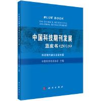 中国科技期刊发展蓝皮书(2018)