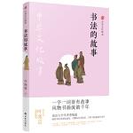 中�A文化故事:��法的故事