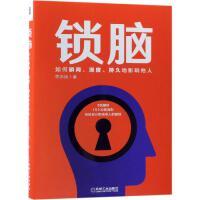 锁脑 机械工业出版社
