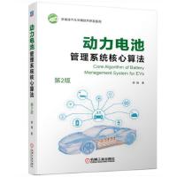动力电池管理系统核心算法+电动汽车电池管理系统的设计开发 2册 电路设计 新能源汽车技术研究书 动力电池系统实验设计书