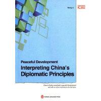 和平发展:解读中国外交理念(英文版)