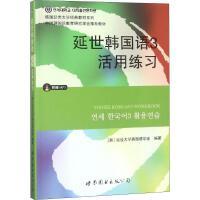 延世韩国语3活用练习 世界图书出版公司
