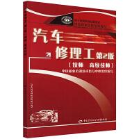 汽车修理工(第2版)(技师 高级技师)