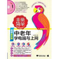 微瑕处理―非常简单:中老年学电脑与上网:超值全彩版(货号:B1) 9787500698524 中国青年出版社 Z・Z科
