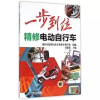 全新正版 一步到位精修电动自行车 电动车维修教程书籍 电动自行车修理技术书 常见故障检测技术从入门到精通 机械工业出版