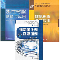 3册 水性树脂制备与应用+环氧树脂及其应用+环氧固化剂及添加剂 树脂及应用技术教程书籍 制备技术配方工艺原理性能生产加