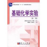 【按需印刷】-基础化学实验(第二版)