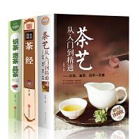 正版三册套装全彩图解茶经 茶艺从入门到精通 识茶泡茶品茶图鉴 一本通学关于中国茶文化茶道