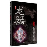 【二手旧书8成新】龙器 笑颜 9787503946936 文化艺术出版社