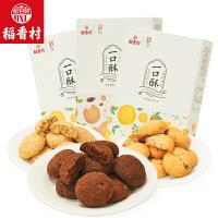 稻香村一口酥200g盒装巧克力味金桔椒盐休闲零食网红点心特色茶点