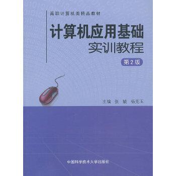 计算机应用基础实训教程(第2版)