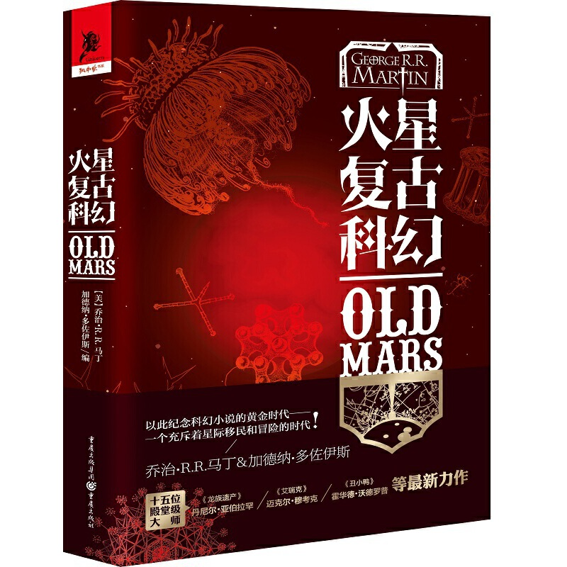 火星复古科幻 以此纪念科幻小说的黄金时代: 一个充斥着星际移民和冒险的时代。 ——乔治·R.R.马丁