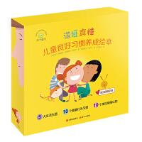儿童良好习惯养成绘本:诺娅真棒(套装7册)