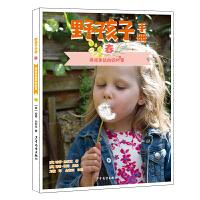 野孩子手册 春 :寻找幸运的四叶草