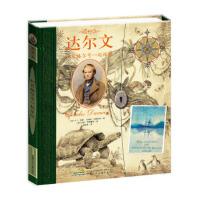 传奇日志 达尔文和贝格尔号一起探险 [英] A. J. 伍德,克林特・特维斯特,[英] 伊恩・安德鲁 安徽少年儿童出版
