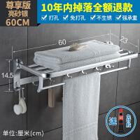 卫浴挂件太空铝挂毛巾架杆浴巾架浴室挂架卫生间免打孔置物架壁挂 尊享版 60cm (亮砂)